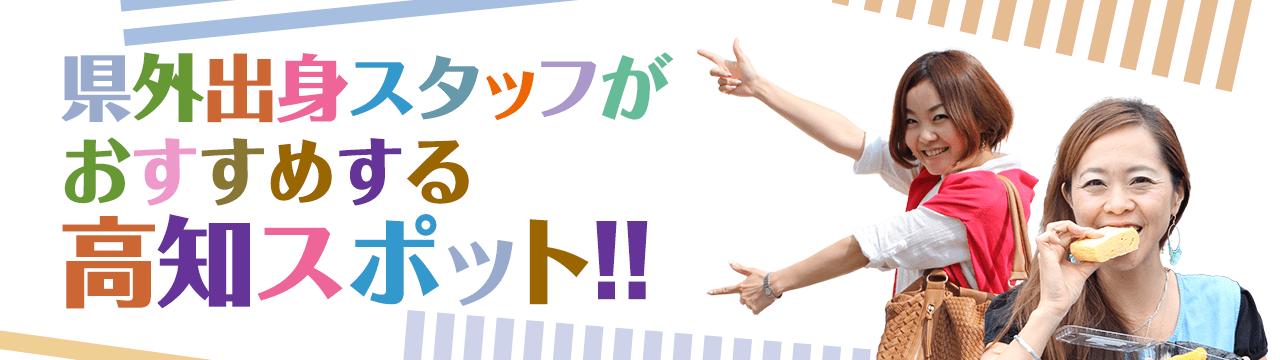 県外出身スタッフがおすすめする高知の観光スポット!