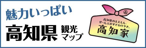 魅力いっぱい 高知県 観光マップ