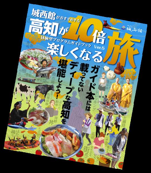 高知の観光・体験型旅行ツアー「高知が10倍楽しくなる旅」プログラムガイドブック Ver.5
